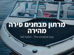 """קורס סירה מהירה – """"מתרגלים מבחנים"""""""