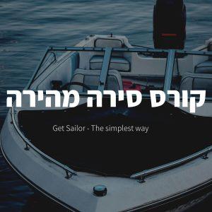 קורס סירה מהירה